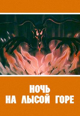 Постер к фильму Ночь на Лысой горе 1998