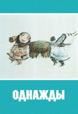 Постер к фильму Однажды (2002) 2002