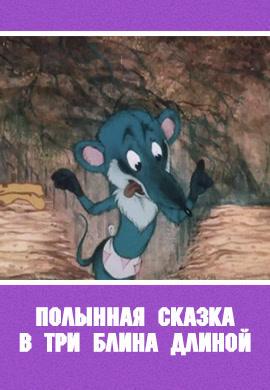 Постер к фильму Полынная сказка в три блина длиной 2003