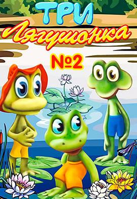 Постер к фильму Три лягушонка. Выпуск 2 1988