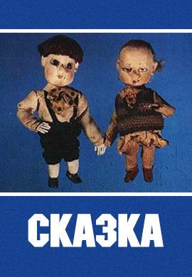 Постер к фильму Сказка 1990