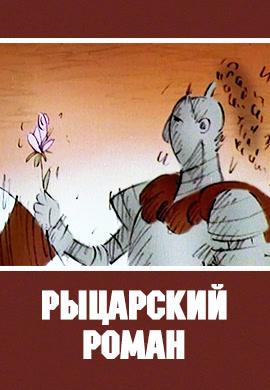 Постер к мультфильму Рыцарский роман 2003