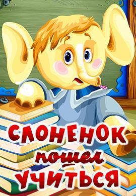 Постер к фильму Слонёнок пошел учиться 1984