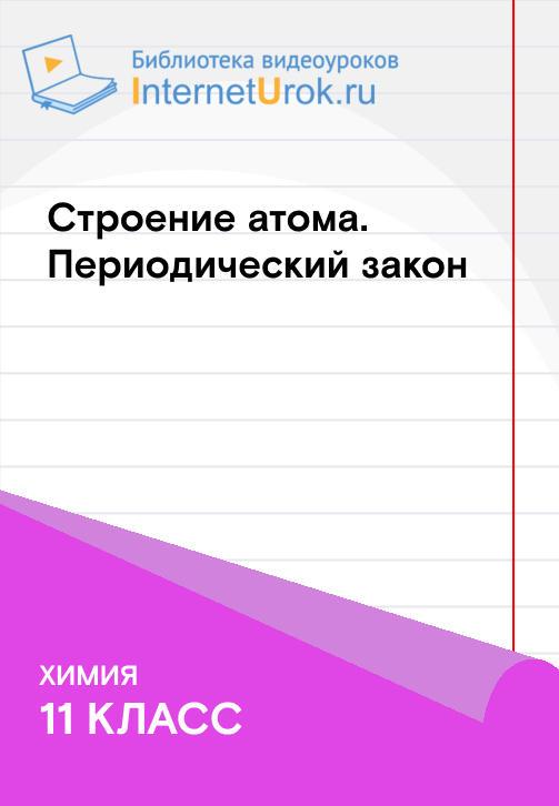 Постер к сериалу Строение атома. Периодический закон 2020