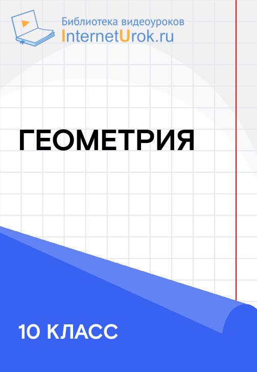 Постер к сериалу 10 класс. Геометрия 2020