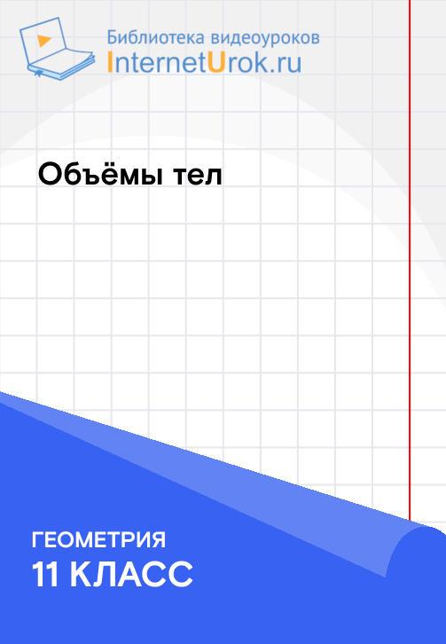 Постер к сериалу Объёмы тел 2020