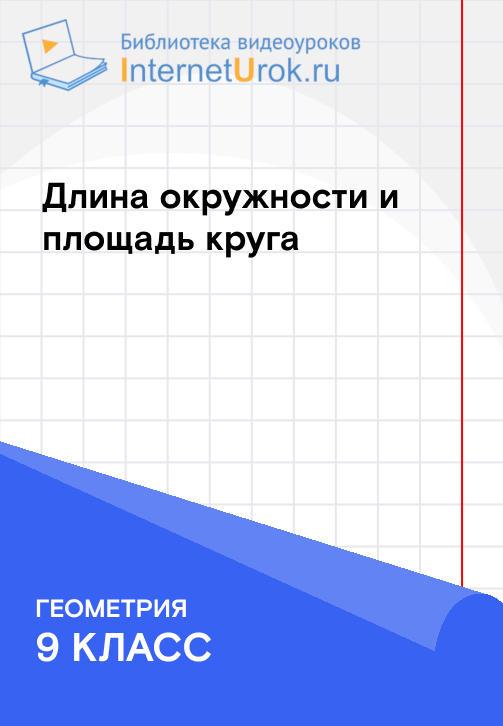 Постер к сериалу Длина окружности и площадь круга 2020