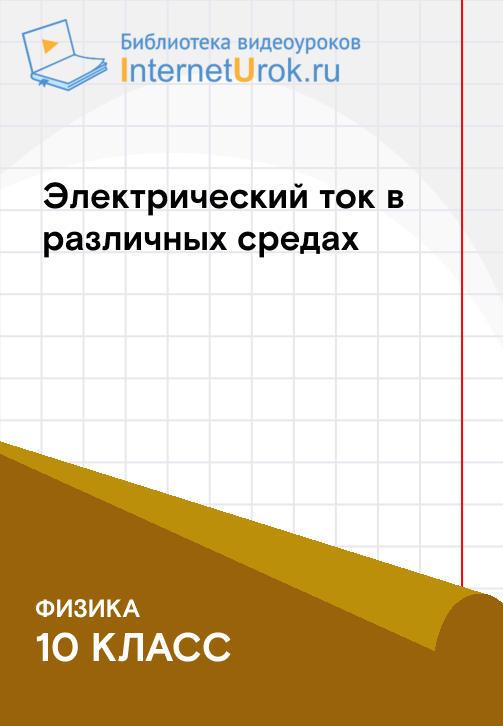 Постер к сериалу Электрический ток в различных средах 2020