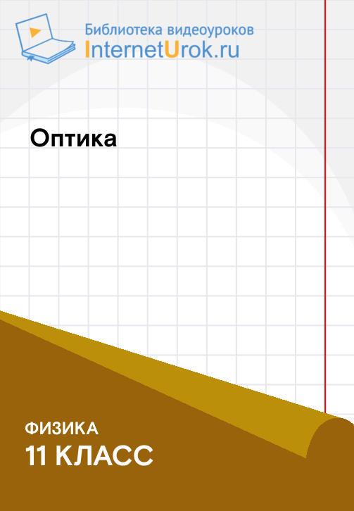 Постер к сериалу Линза. Формула тонкой линзы (Зеленин С.В.) 2020