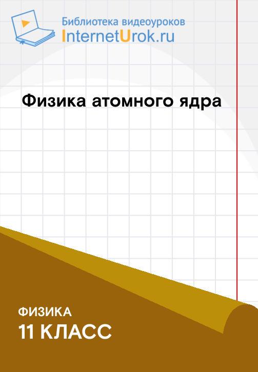 Постер к сериалу Закон радиоактивного распада. Правила смещения при радиоактивном распаде 2020