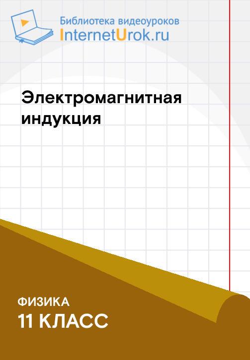 Постер к сериалу Электромагнитное поле 2020