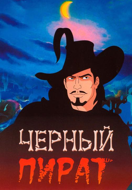 Постер к сериалу Чёрный пират (1998) 1998