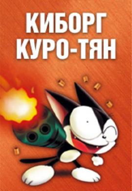 Постер к сериалу Киборг Куро-тян 2000