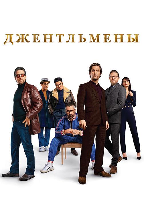 Постер к фильму Джентльмены 2019