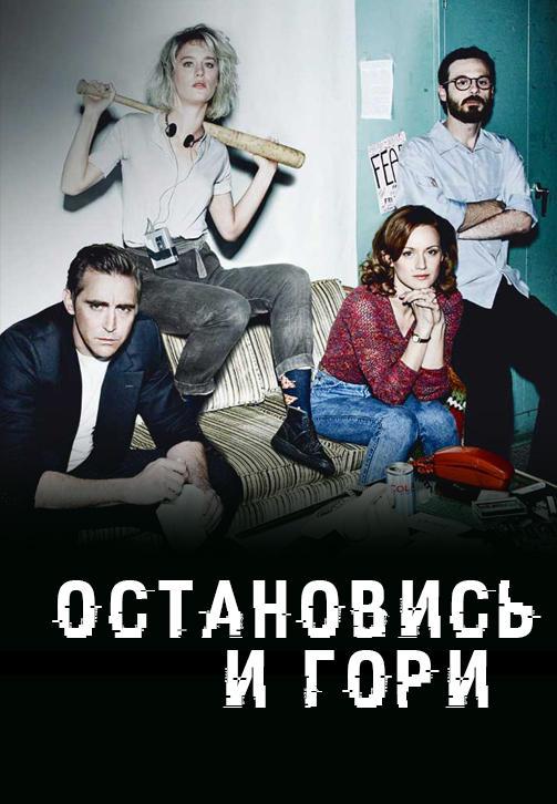 Постер к сериалу Остановись и гори. Сезон 3. Серия 4 2016