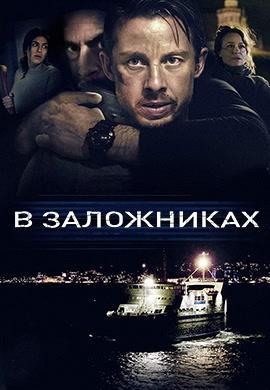 Постер к сериалу В заложниках 2017