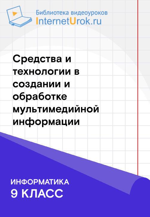 Постер к сериалу Работа с каналами. Использование альфа-канала 2020