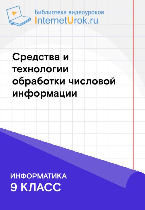 Постер к сериалу Функции. Графики функций. Диаграммы 2020