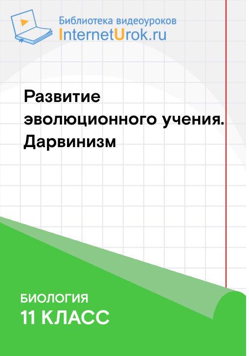 Постер к сериалу Теория Дарвина 2020
