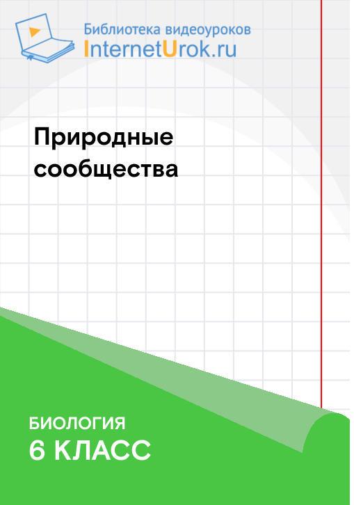 Постер к фильму Взаимодействие растений в сообществе 2020