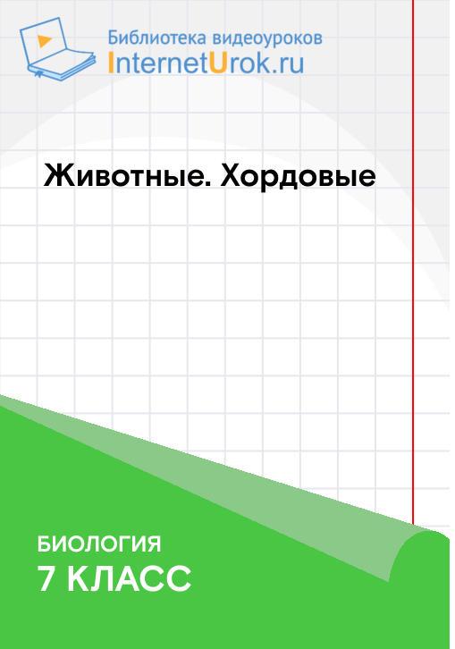 Постер к сериалу Тип хордовые 2020
