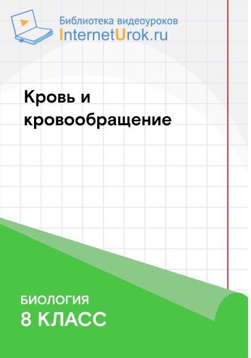 Постер к сериалу Внутренняя среда организма. Состав и функции крови 2020