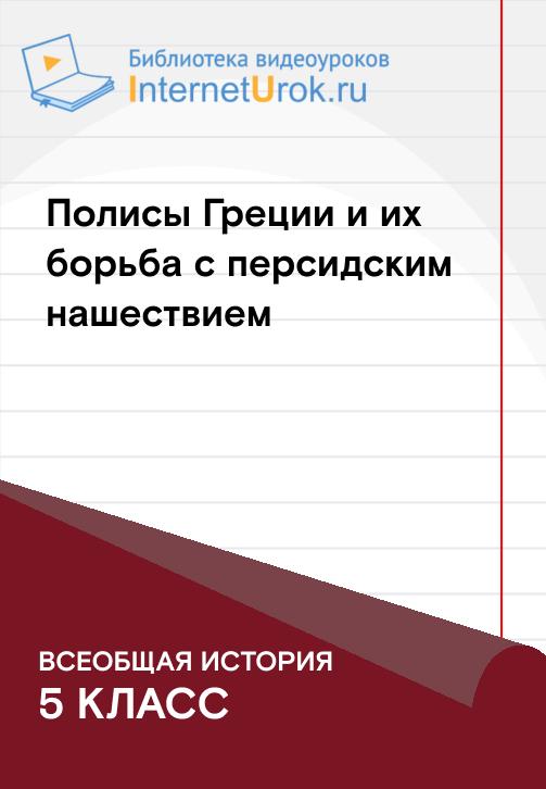 Постер к сериалу Нашествие персов на Элладу 2020