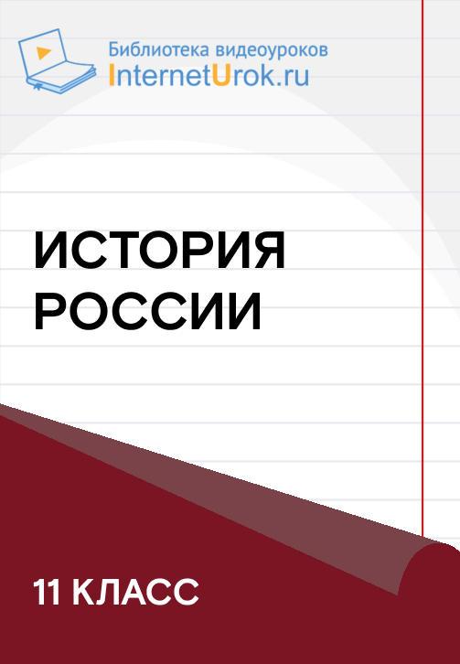 Постер к сериалу 11 класс. История России 2020