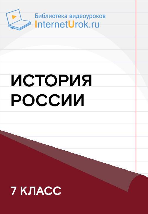 Постер к сериалу 7 класс. История России 2020