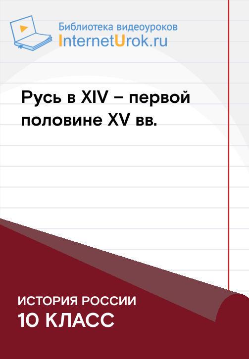 Постер к сериалу Русь во второй четверти XV в. Феодальная война. Василий II 2020