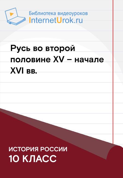 Постер к сериалу Иван III. Объединение русских земель. Государственные реформы Ивана III 2020