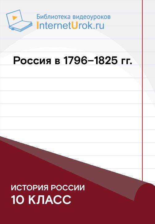 Постер к сериалу Россия в 1796–1801 гг. Павел I. Внутренняя и внешняя политика 2020