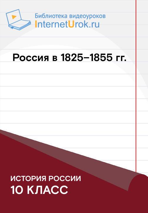 Постер к сериалу Николай I. Внутренняя политика в 1825–1855 гг. 2020