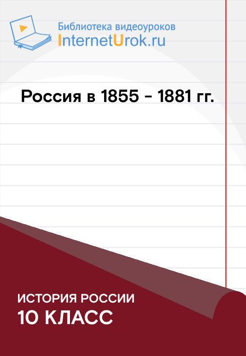 Постер к сериалу Александр II. Реформа 1861 г. 2020