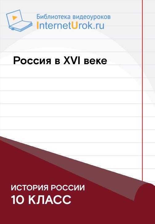 Постер к сериалу Иван IV – начало правления 2020