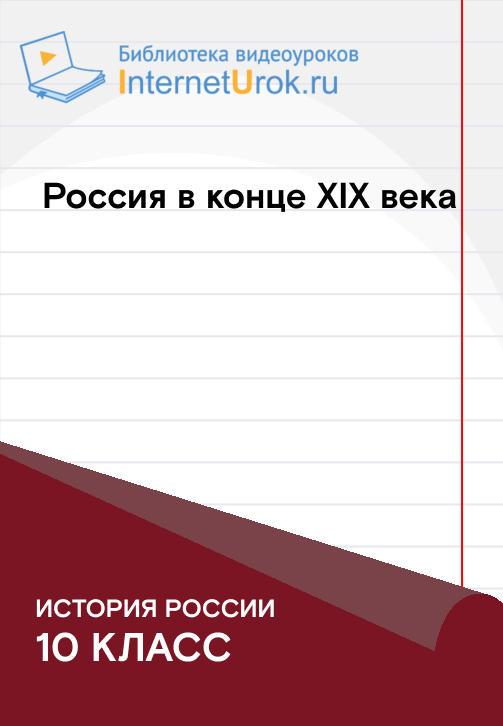 Постер к сериалу Россия в 1894 - 1904 гг. Николай II. Внутренняя политика. С.Ю. Витте 2020