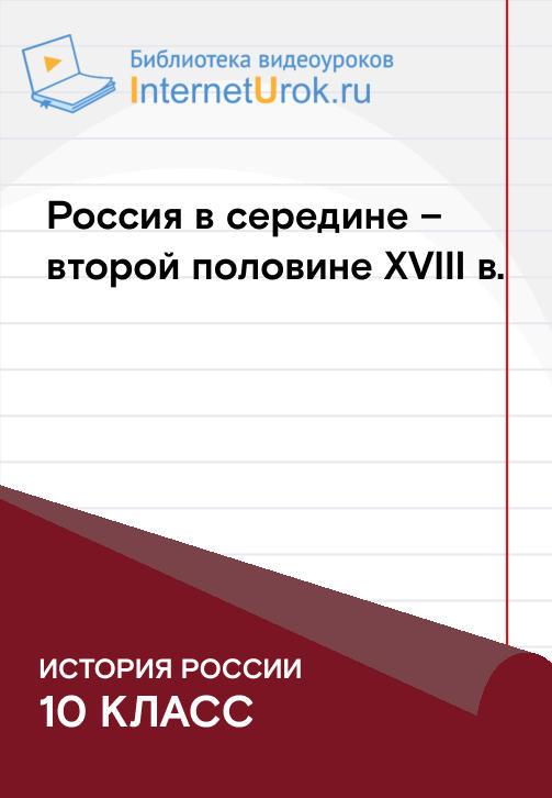 Постер к сериалу Внутренняя политика в 1762 - 1796 гг. Екатерина II 2020