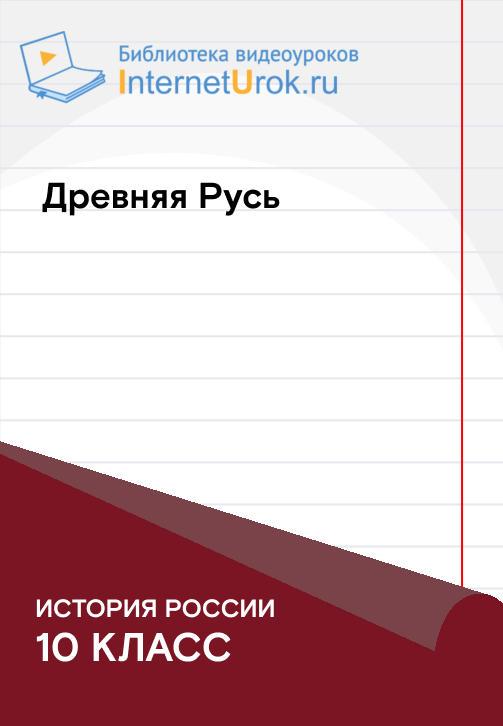 Постер к сериалу Русь во второй половине XI – начале XII вв. Владимир Мономах 2020
