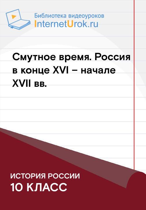 Постер к сериалу Россия в конце XVI – начале XVII в. Борис Годунов 2020