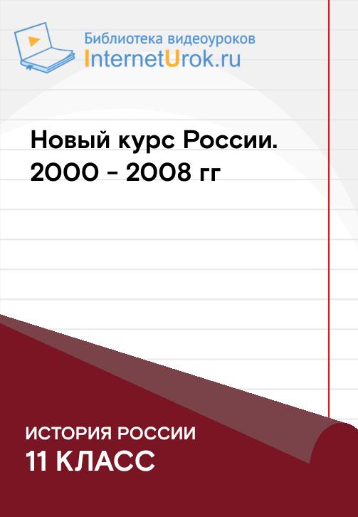 Постер к сериалу Начало президентства Путина: смена приоритетов 2020