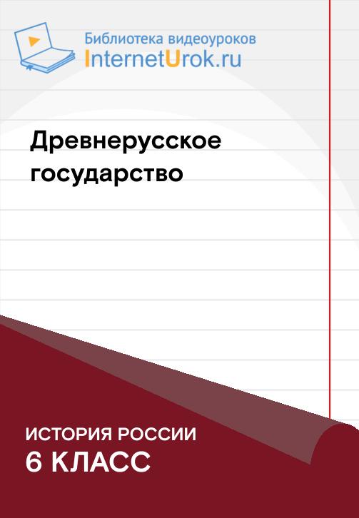 Постер к сериалу Становление Киевского государства при Ольге и Святославе 2020