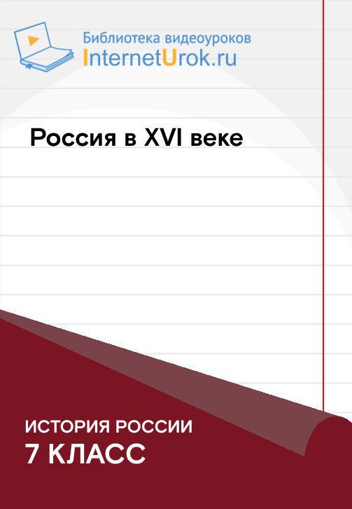 Постер к фильму Культура и быт России конца XV - XVI вв. 2020