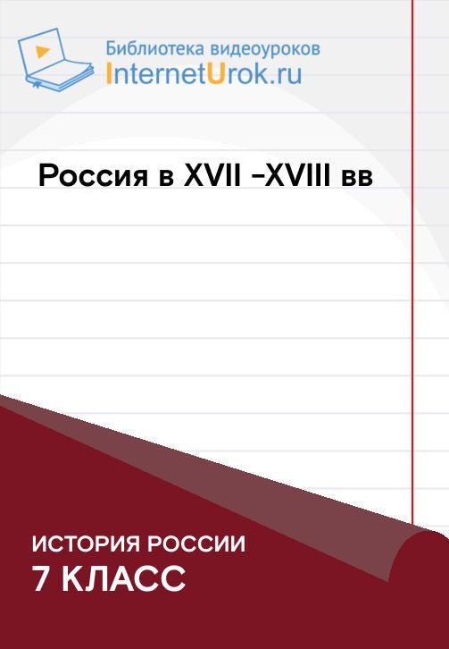 Постер к сериалу Внутренняя политика Екатерины II 2020