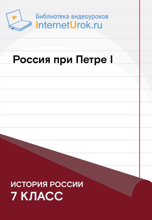 Постер к сериалу Россия при Петре I 2020