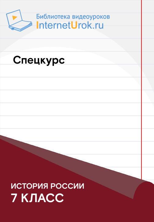Постер к сериалу Церковная реформа Никона. Урок 1 2020