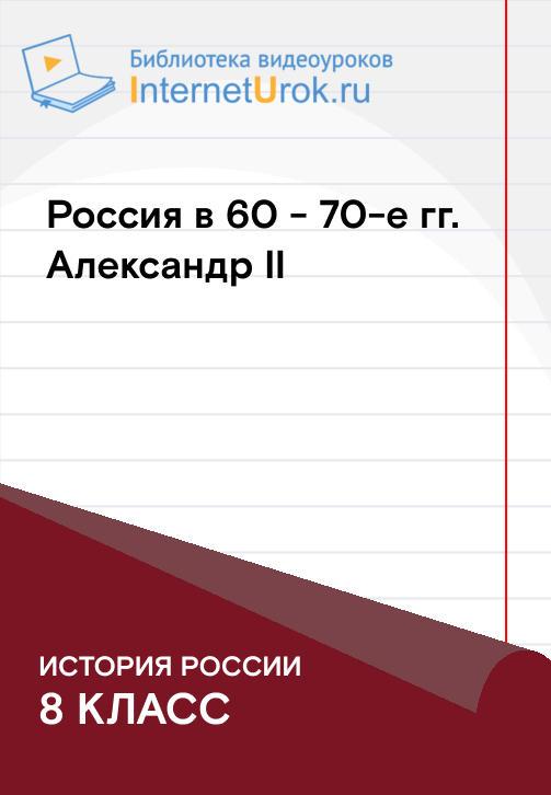 Постер к сериалу Реформы начала 1880-х гг. Оценка реформ Александра II 2020