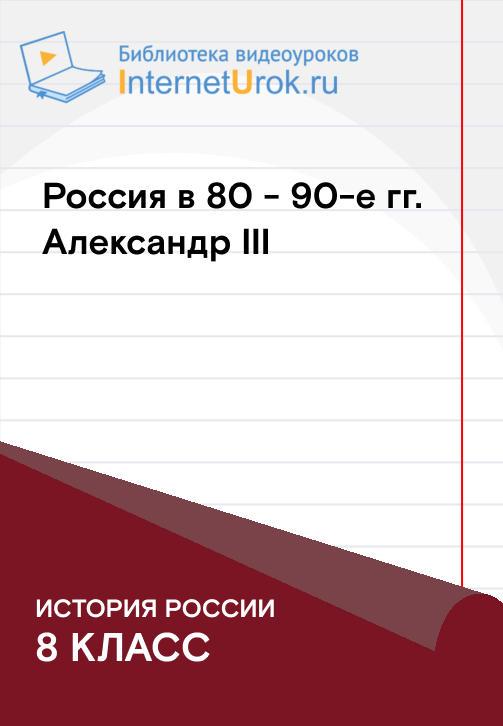 Постер к сериалу Вторая половина XIX в. Общая характеристика внешней политики Александра lll 2020