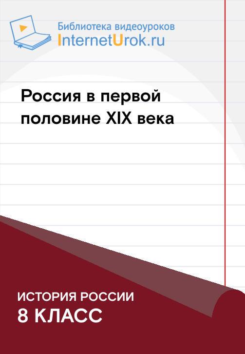 Постер к сериалу Общественное движение в годы правления  Николая I 2020
