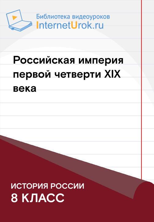 Постер к сериалу Внутренняя политика Александра I в 1815 - 1825 гг. 2020