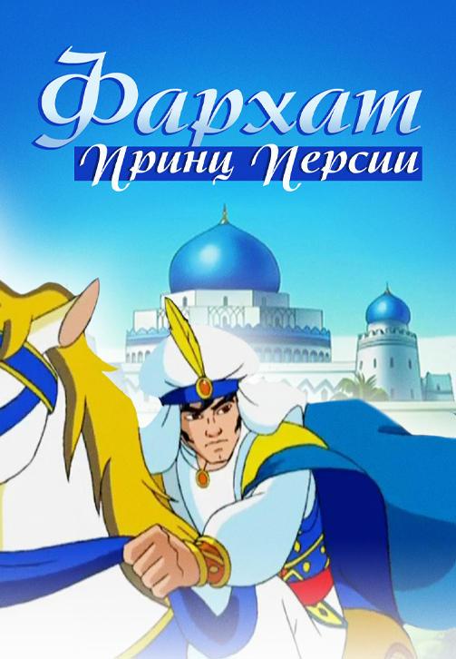Постер к сериалу Фархат: Принц Персии. Сезон 1. Серия 13 2004